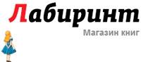 Лабиринт. Магазин книг