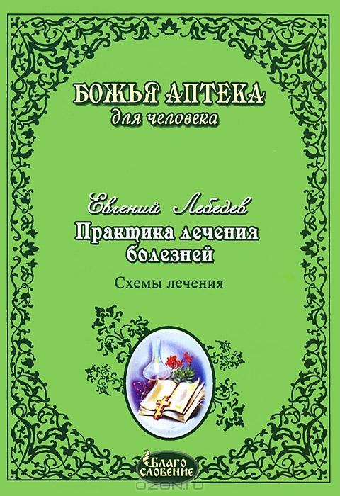 Автор: Е. Лебедев